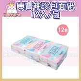 康寶秀面族日式袖珍包面紙 12入/包 (購潮8)