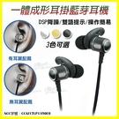 YS005 一對二耳掛耳塞式鋁合金藍芽耳機 HD立體聲重低音 降噪防汗 Line通話 藍芽4.1 MP3 耳機