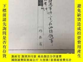 二手書博民逛書店汕頭港事情罕見在汕頭領事報告一件(日文)Y353420 大賀龜吉