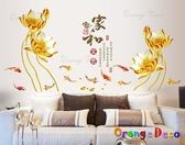 壁貼【橘果設計】家和萬事興 過年 新年 DIY組合壁貼 牆貼 壁紙室內設計 裝潢 春聯