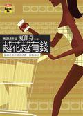 (二手書)越花越有錢-夏韻芬教你聰明消費,輕鬆理財