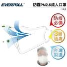 EVERPOLL 防霾PM2.5成人口罩 14入