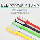 USB LED隨身燈(顏色隨機)