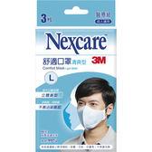 3M Nexcare 舒適口罩L清爽型 3片【屈臣氏】