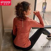 長袖瑜伽服運動上衣女緊身跑步健身衣透氣速干T恤【時尚大衣櫥】