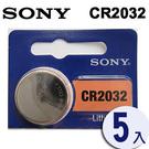 【郵寄免運費】SONY CR2032 鈕扣型電池 (5入) 日本原裝進口 / 電力持久 / 適合精密電子產品