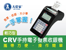 頂尖CRV全中文電子發票收銀機/一手掌握超精巧/申請到上線超輕鬆