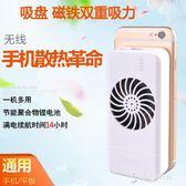手機散熱器平板蘋果安卓通用降溫行動電源行動電源靜音風扇手機支架 東京衣秀