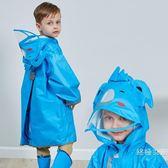 兒童雨衣女童男童雨衣幼兒園小孩寶寶立體學生帶書包位反光條雨披【快速出貨八折優惠】