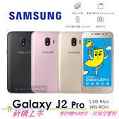Samsung Galaxy J2 Pro (2018) 1.5G/16G 金/粉/黑 贈防摔空壓殼、9H玻璃保護貼