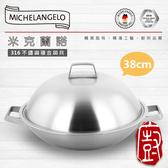『義廚寶』*2020春上市* 米克蘭諾複合不鏽鋼_38cm中華炒鍋【買就送健康烹飪竹筷】