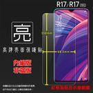 ◆亮面螢幕保護貼 OPPO R17 CP...