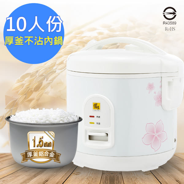 (全店免運費)【鍋寶】10人份直熱式炊飯/保溫電子鍋(RCO-1015-D)◤ 厚釜不沾內鍋◢