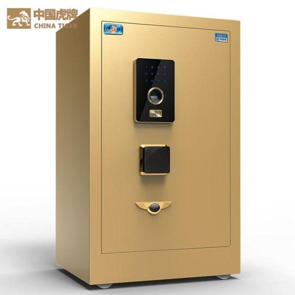 虎牌保險櫃家用辦公60cm高指紋密碼小型保險箱全鋼防盜   WD