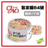 【日本直送】CIAO 旨定罐84號-鰹魚+干貝85g(A-84)-53元【嚴選鰹魚添加干貝,鮮美絕佳】 可超取(C002F21)