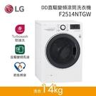 4月限定 (基本安裝+24期0利率) LG 樂金 14公斤 變頻滾筒洗衣機 F-2514NTGW