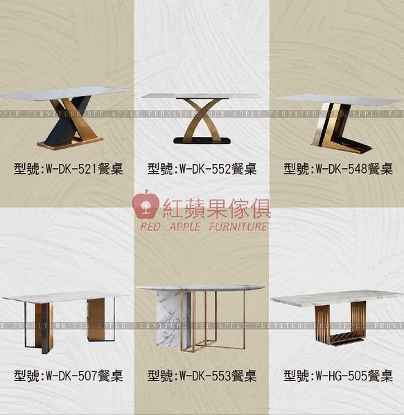 [紅蘋果傢俱] 現代 簡約 輕奢風W-DK-552餐桌(多款可選) 飯桌 桌 大理石桌 岩板桌 桌椅 客餐廳