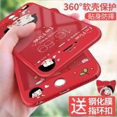 蘋果8手機殼全包iPhone7plus硅膠套防摔卡通女款8p超薄磨砂軟【鉅惠嚴選】