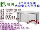 瑞興4尺風冷全凍工作台冰箱/大容量全冷凍...
