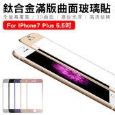 【marsfun火星樂】鈦合金全滿版曲面玻璃 iPhone7 PLUS 鋼化玻璃貼 5.5 吋 3D滿屏 磨砂 鋼化膜 玻璃貼
