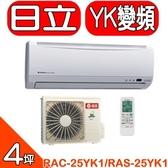 《結帳打85折》《全省含標準安裝》日立【RAC-25YK1/RAS-25YK1】變頻冷暖分離式冷氣 優質家電