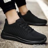 運動鞋純黑色男鞋運動鞋男休閒鞋青少學生飛織旅游跑步小黑鞋男士波 快速出貨