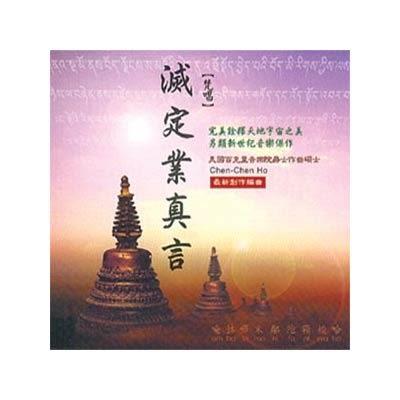 1026-滅定業真言(梵唱)CD