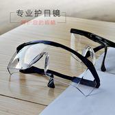 護目鏡 護目鏡防風眼鏡男女士騎行勞保防飛濺摩托車騎車防風沙防塵透明鏡