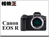 Canon EOS R Body〔單機身〕公司貨 登錄送原電4/30止