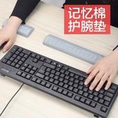 鍵盤滑鼠手托記憶棉機械鍵盤手腕托筆記本台式 【快速出貨】