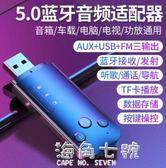 藍芽適配器5.0音頻接收器轉音箱aux汽車載usb藍芽棒轉換變無線耳機 海角七號