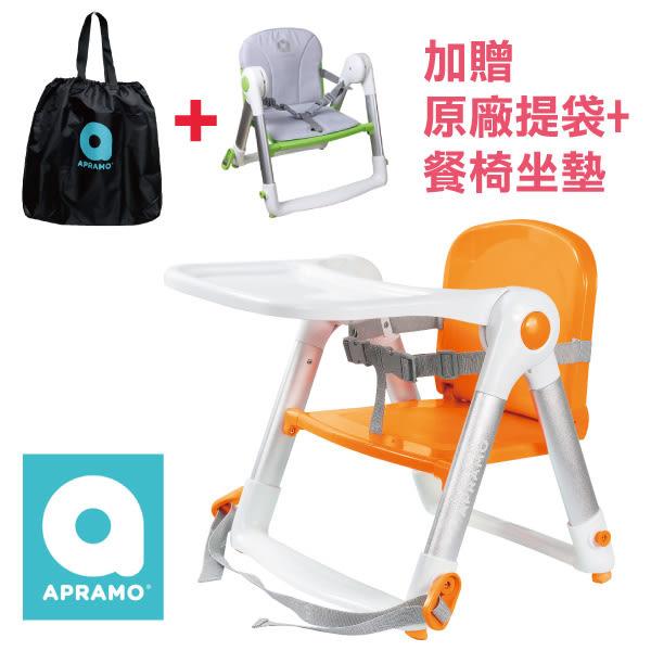 【買就原廠提袋+餐椅座墊】APRAMO FLIPPA摺疊式/攜帶式兒童餐椅-紅色(原QTI)【總代理公司貨】