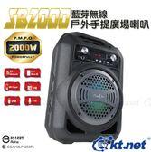【超人生活百貨】SB2000 藍芽無線戶外手提廣場喇叭 黑 大喇叭全音域輸出,30M/180度聲音穿透力展示