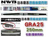 ✚久大電池❚日本 NWB 原廠後窗雨刷 GRA25 = 250mm SUZUKI 鈴木 太子 SWIFT 1.4/1.5