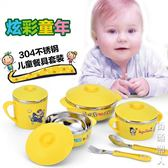 304不銹鋼兒童碗筷勺叉套裝可愛卡通寶寶餐具防摔防燙家用吃飯碗 街頭潮人
