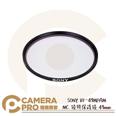 ◎相機專家◎ SONY VF-49MPAM MC 鏡頭保護鏡 49mm 防刮防塵 超薄設計 抑制暈光與眩光 公司貨