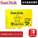 【免運費】SanDisk Nintendo Switch 專用 microSDXC 256G 讀100寫90 U3 UHS-I NAO25 任天堂
