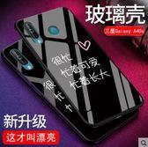 三星 A40S 手機殼 鋼化玻璃 創意 簡約 文字 撲街 情侶 個性 防摔 全包 保護殼 防刮 玻璃殼 軟邊