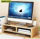 螢幕架 學生三層螢幕墊電腦桌上顯示器架桌子墊臺多層帶格架置物帶抽TW【快速出貨八折搶購】