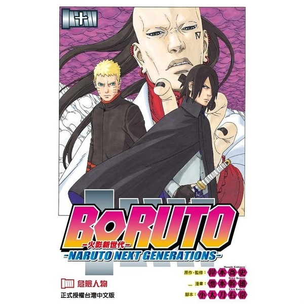 火影新世代BORUTO NARUTO NEXT GENERATIONS 10