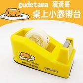 蛋黃哥 桌上小膠帶台 三麗鷗 授權正版品  gudetama (OS小舖)