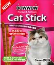 加購-BOWWOW貓肉條牛肉+雞肉20g