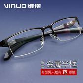 近視眼鏡超輕半框金屬男眼睛框架