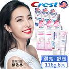 美國Crest 專業美齒 牙膏組(116g鑽亮炫白3入+舒緩敏感3入)