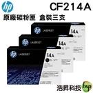 【三支優惠組合 ↘21900元】HP CF214A 14A 黑 原廠碳粉匣 M712/M725