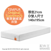 日本代購 海運 TEMPUR 丹普 Original Supreme 21 新原創系列 感溫 床墊 D 雙人