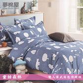 活性印染5尺雙人薄式床包涼被組-童話森林-夢棉屋
