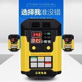 純銅汽車電瓶充電器大功率12v24v通用全自動智慧修復蓄電池充電機 YYP 走心小賣場