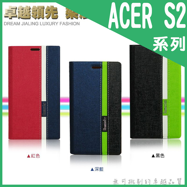 ※【福利品】Acer Liquid S2 卓越系列 皮套/軟殼側掀保護套/保護殼/皮套/保護套/手機套