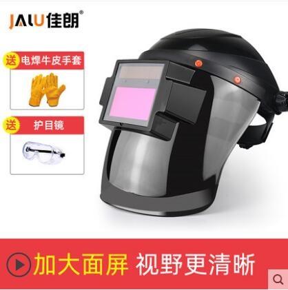 燒電焊工防護面罩自動變光頭戴式全臉部氬弧二保焊接用品輕便帽子 樂事館新品
